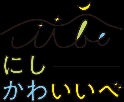 山形県西川町 特産品カタログサイト にしかわいいべ